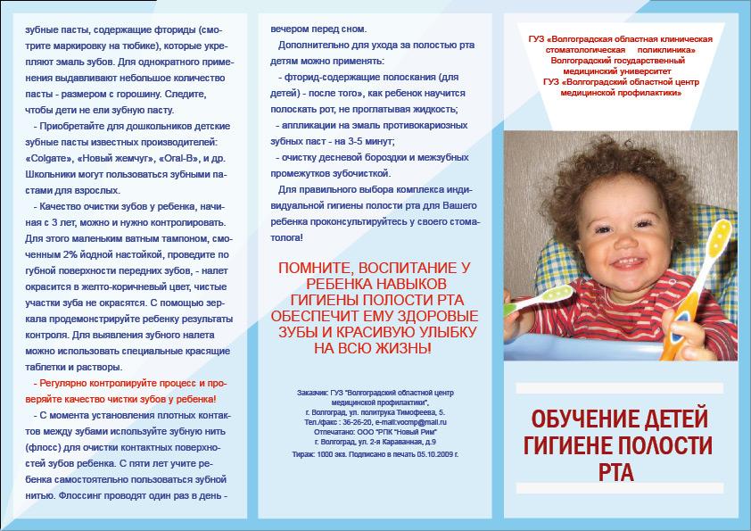 Буклет2стр-(1)
