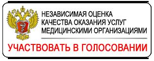 Анкета Министерства Здравоохранения Российской Федерации