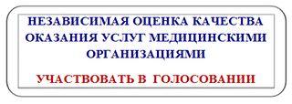 Анкета Комитета Здравоохранения Волгоградской области